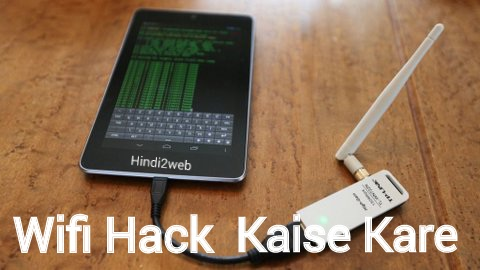 Wifi Hack Kaise Kare Hindi