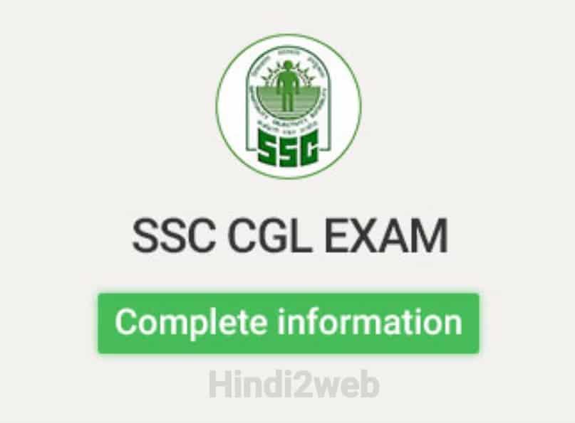 SSC CGL Kya Hai