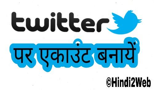 Twitter account kaise banaye